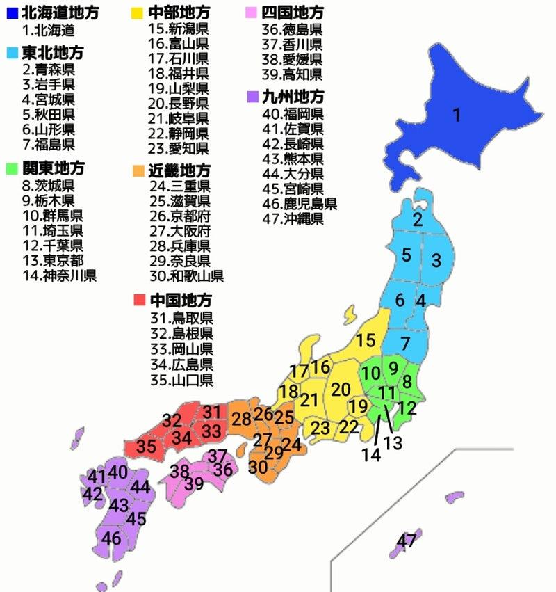 都道府県の地方区分