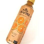 すっごいオレンジ感☆紅茶花伝 クラフティー 贅沢しぼりオレンジティー