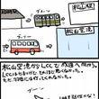 日本の交通網はすげえ