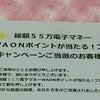 WAONポイント☆彡の画像
