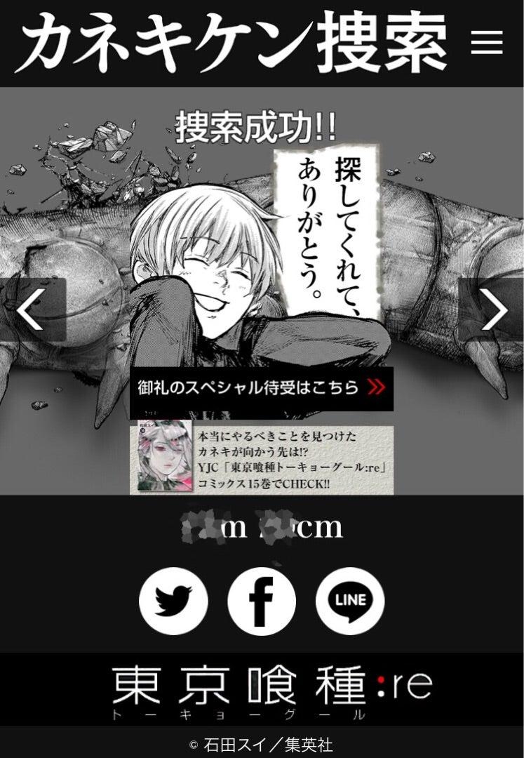 カネキケン捜索 東京喰種 Re 13 14巻読みました 赤い月