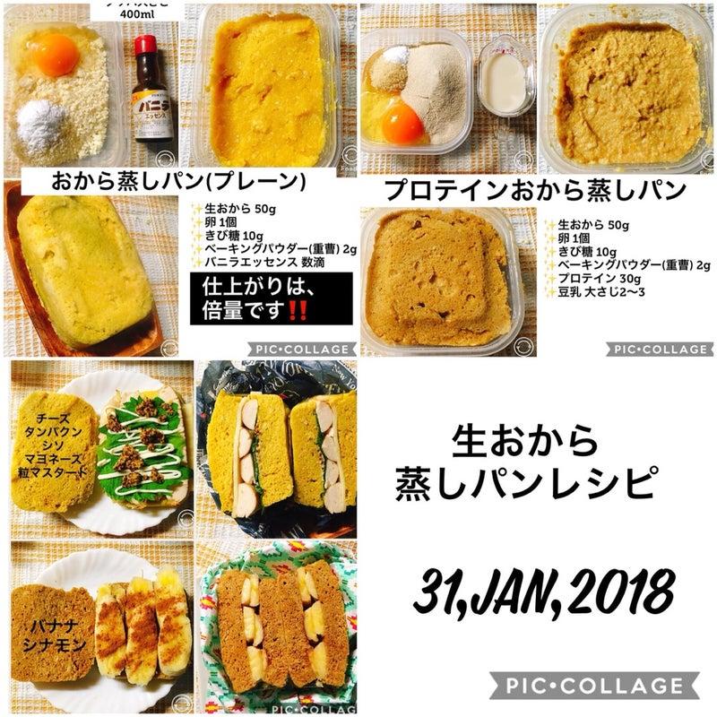 蒸しパン アレンジ