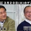 3/20報道ライブ「…