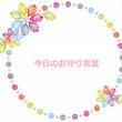3/20 今日のお守…