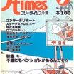 1982年6月  アリス解散から半年