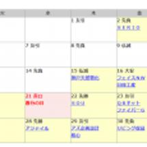 6568神戸天然物化…