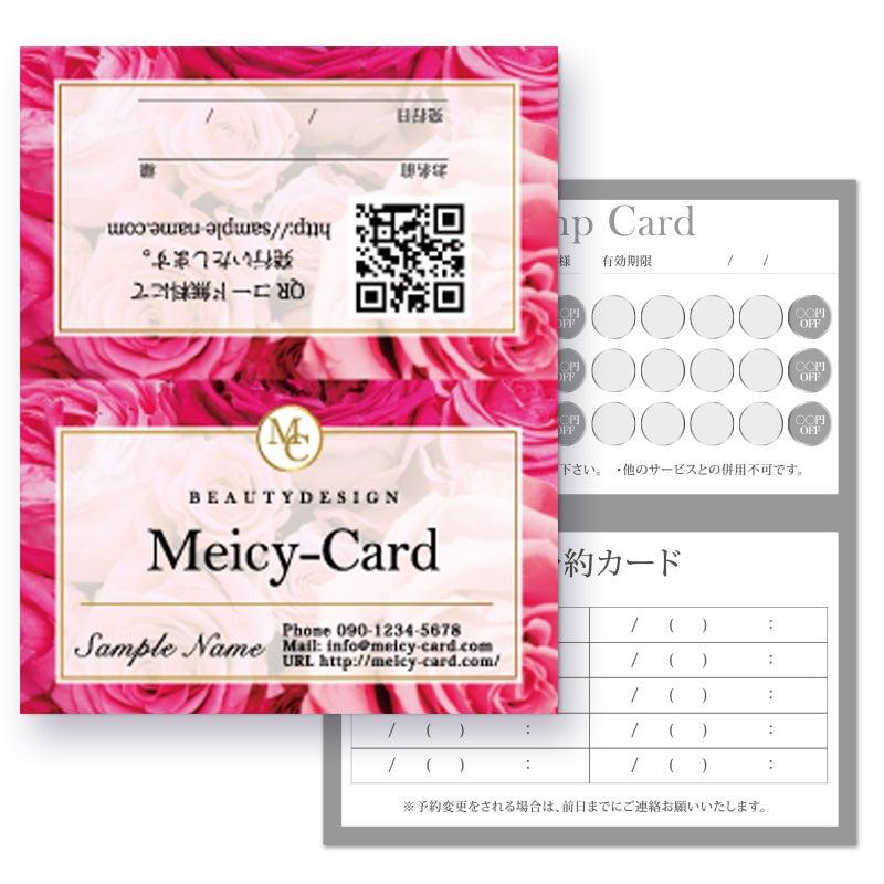 美容名刺,可愛い名刺,可愛いサロン名刺,ショップカード