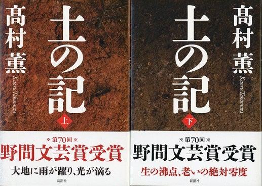 第44回大佛次郎賞受賞作、高村薫...