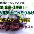 恋愛・金運・仕事運!…