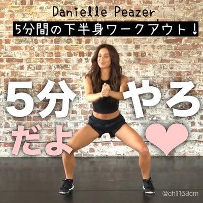 5分スクワットチャレンジ┃Danielle Peazerの記事に添付されている画像