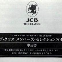 2018年度のJCB…