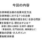 【大阪】「自律神経と理学療法」研修会案内の記事より