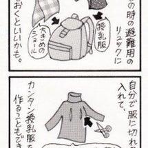 """避難所と性暴力~""""災…"""