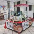 福岡三越にて特別販売…