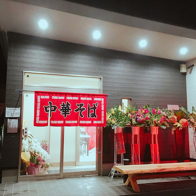 人気ラーメンの 「正善」☆3/17に南側に移転オープン❗️ 粉河加太線☆店内広くの記事に添付されている画像