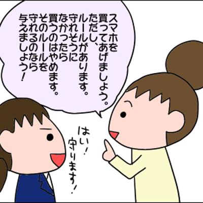 子供にスマホを持たせる時のルールの記事に添付されている画像