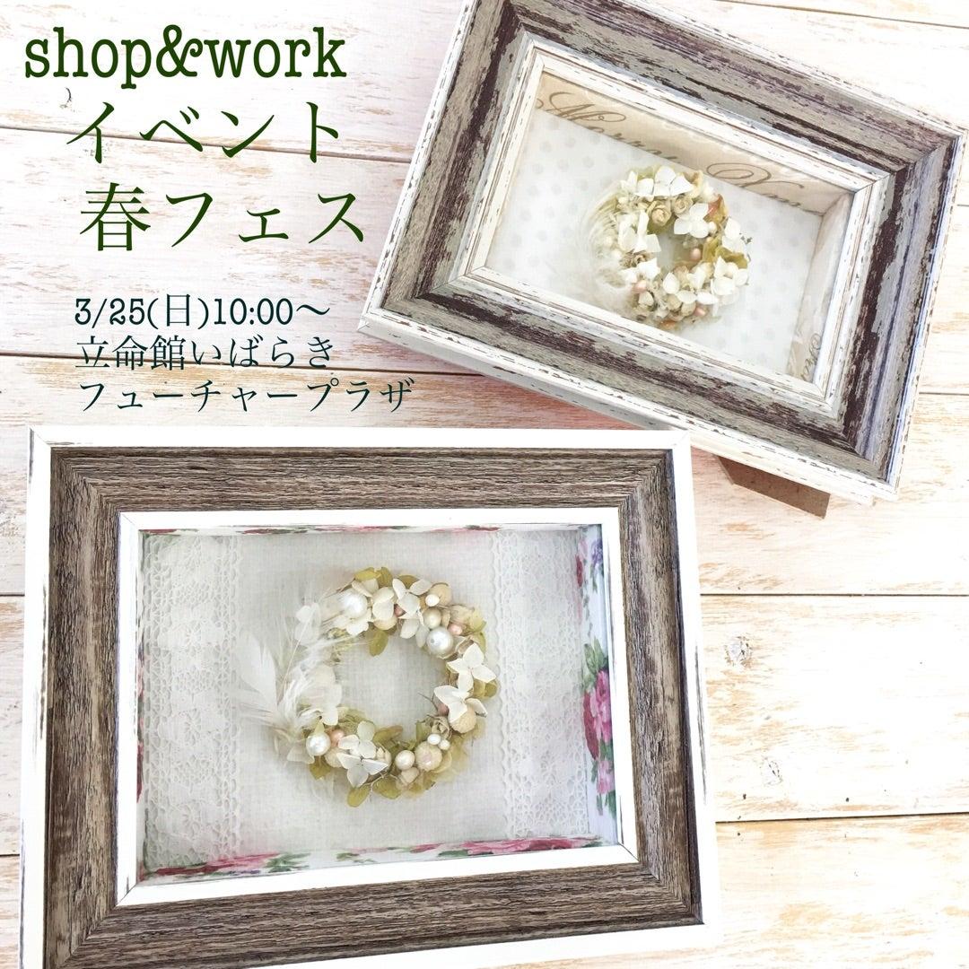 shop&work 春フェス 〜春のプレゼントフレーム〜