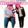 【読者さんダイエット体験談①】8ヶ月でマイナス8キロ!の画像