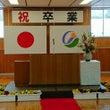 岡村小学校卒業式