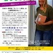 4.20(金)国際シ…