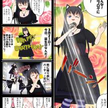 ★四コマ漫画~美猫@…