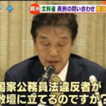 和田政宗:赤池日本航…