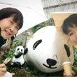誕生日報告とパンダ人…