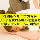 椎間板ヘルニアの方がマッサージを受ける時の注意点とは?気になるマッサージの副作用!の記事より