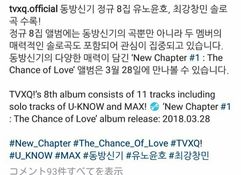 tvxq official New Chapter #1:The Chance of Love | 東方神起は2人だけ!