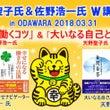 小田原城 お堀 38…