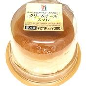 【セブン】爽やかな酸味が広がる☆セブンプレミアム クリームチーズスフレ