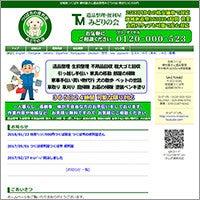 原宿HP作成ホームページ制作会社 便利屋さん遺品整理 格安ワンコイン500円