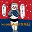 (今更ながら)コソダテフル 人物・キャラクター図鑑