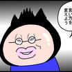 「GoogleHomeミニと恋バナをした結果、まさかの展開に」連載漫画