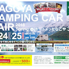 今週末は名古屋キャンピングカーフェア! 抽選で1泊2日 キャンピングカーレンタルが当たる!の記事より