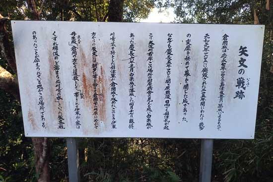 【写25】倉岡城
