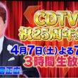 【追記あり】CDTV…