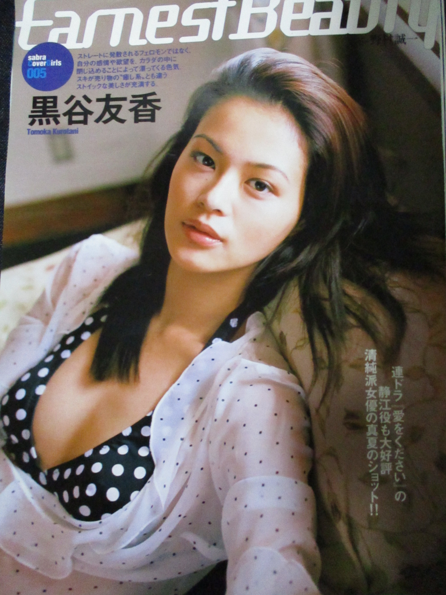黒谷友香さんの画像その1