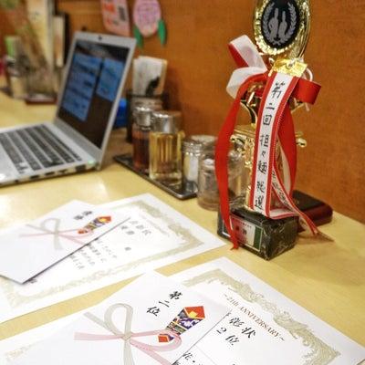第2回担々麺総選挙/第1位が決定しました!!の記事に添付されている画像