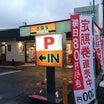 吉野家定期券再び!(プレ) 新味豚丼(並盛)&牛丼(並盛)@吉野家 中央環状松原店