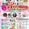 神戸新聞に折り込み入りましたの画像