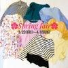 いよいよ明日3/23~Spring Fair開催☆☆の画像