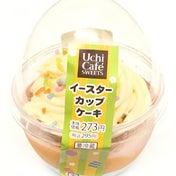 【ローソン】青いムースがかわいい☆イースターカップケーキ