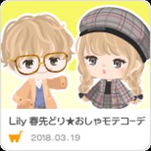 Lilyセレクトショ…