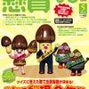 『懸賞なび』5月号 本日発売☆の画像