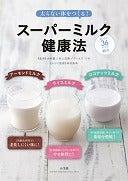 太らない体をつくる! スーパーミルク健康法: ライスミルク アーモンドミルク ココナッツミルク