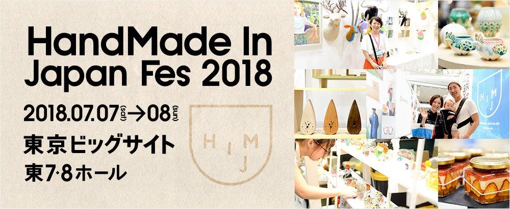 7月7日、8日Handmade In Japan Fes 2018 初出し商品とブース作り