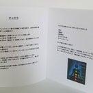 【スピ部】スワロフスキーのチャクラエネルギーBOOK♡持ち歩ける宝物の記事より