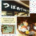 おうちでレストラン気分♪新宿ルミネ1~つばめグリルのハンブルグステーキのテイクアウト