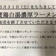 【雨ニモマケズ】蟹鶏…